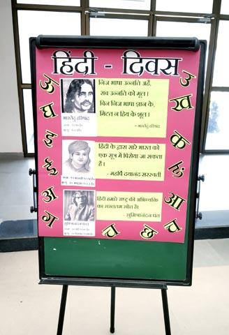 Hindi Diwas Week 19-20